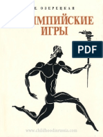 Ye. Ozeretskaya - The Olympic Games