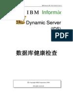 IBM Informix 数据库健康检查.pdf