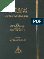 مفردات القرآن للفراهدي