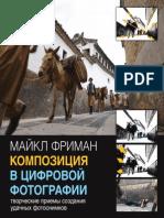 """Майкл Фриман """"Композиция в цифровой фотографии"""""""