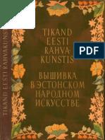 Вышивка в эстонском народном искусстве_1955