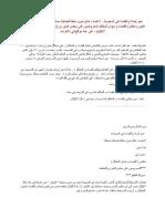 نحو إصلاح القضاء في السعودية