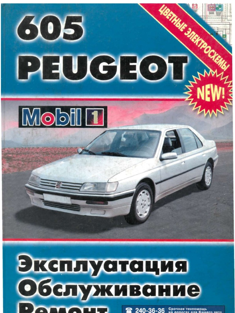 Pin/'s voiture Peugeot 605