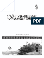 نشأة علم التاريخ عند العرب