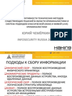(PDF) YURY CHEMERKIN InfoSecurityRussia 2012.PDF