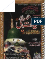 Ikhtiyarat E Mustafa (S.A.W.W)