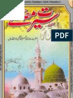 Seerate Mustafa (S.A.W.W)