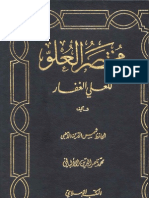 Mukhtashar al-'Uluw