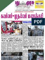Namathumurasu 2-10-2009