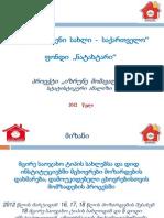 ფონდი ნატახტარის 2012 წლის ანგარიში