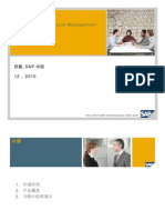 SAP Contract Lifecycle Management (Chinese)