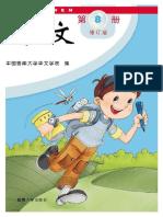 Zhongwen-Tomo-8.pdf