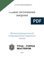 nse-demo.pdf