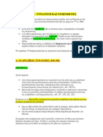 ELP11 - ΕΛΠ 11 Mosse - Μοσσέ ΚΕΦΑΛΑΙΟ VI - 6ο Τύραννοι Νομοθέτες