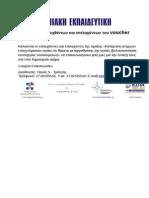 Ανακοίνωση για voucher υγείας, Πρώτη, 3.02.14
