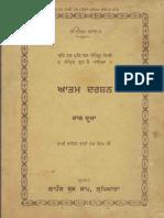 Atam Darshan Part 2 - Sher Singh MSc Kashmir