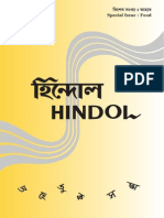 19th Issue HINDOL January 2014