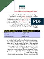 علم المتجهات pdf