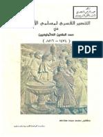 40 قاعدة في قراءة الكتب والاستفادة منها pdf