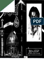 AikAnsuMayKarbala1of2.pdf
