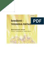 [Zabat Andrias] BREDENT - Tehnika Litya Po Sabath(Bookos.org)