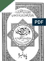 urdu translation holyquran