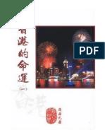 香港的命运(一)