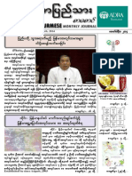 The Burmese Journal (February- 2014)