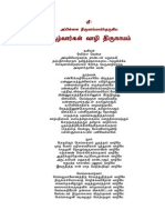 Azhwargal Vazhi Thirunamam
