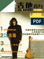 彼岸吉他(byguitar)04期