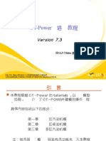 GT-Power_V7.3_培训教程