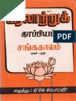 +varalatrukappiyam