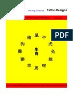 12_Chinese-Kanji Hanzi Tattoo Zodiac-Signs