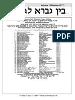bglg-74-20-tetzaveh-5774