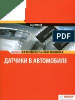 РаЙф Конрад. Датчики в автомобиле.pdf