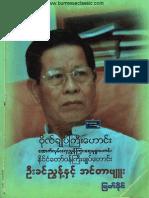 U Khin Nyunt Interview by Myat Khine