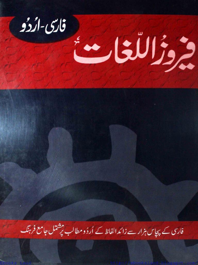 Feroz Ul Lughat Farsi To Urdu   PDF   Languages Of India   Asia