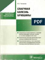 Чекмазов И.А. - Спаечная болезнь брюшины 20082