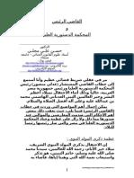 القاضي الرئيس والمحكمة الدستورية العليا بقلم