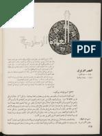 العمارة الاسلامية فى العصر الايوبى