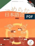 Nameraka-nihongo-kaiwa