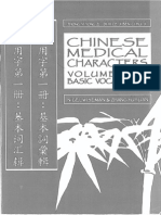 Wiseman - Chinese Medical Characters - Vol I - Basic Vocabul