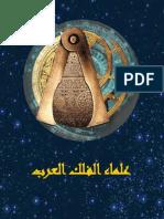 علماء الفلك العرب Ulema al Falak al Arab