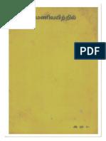 +THAAYINMANIVAYITRIL.pdf