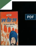 (Eyewitness to Operation Blue Star)  Akhi Datha Saka Neela Tara- Jathedar Singh Sahib Giani Kirpal Singh Ji