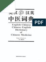 Wiseman - Hunan Glossary of Chinese Medicine