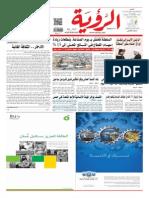 Alroya Newspaper 09-02-2014