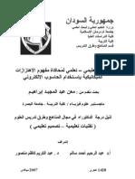 تصميم تعليمي - تعلمي لمحاكاة مفهوم الاهتزازات الميكانيكية  باستخدام الحاسوب   معن عبد المجيد ابراهيم  رسالة دكتوراه