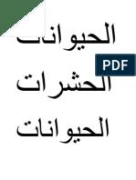 Nama2 Haiwan Dalam Bahasa Arab