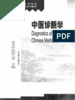 Chinese - Zhong Yi Zhen Duan Xue - Diagnostics of TCM